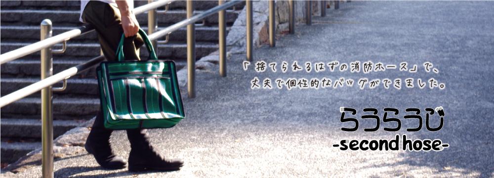 らうらうじ - second hose -