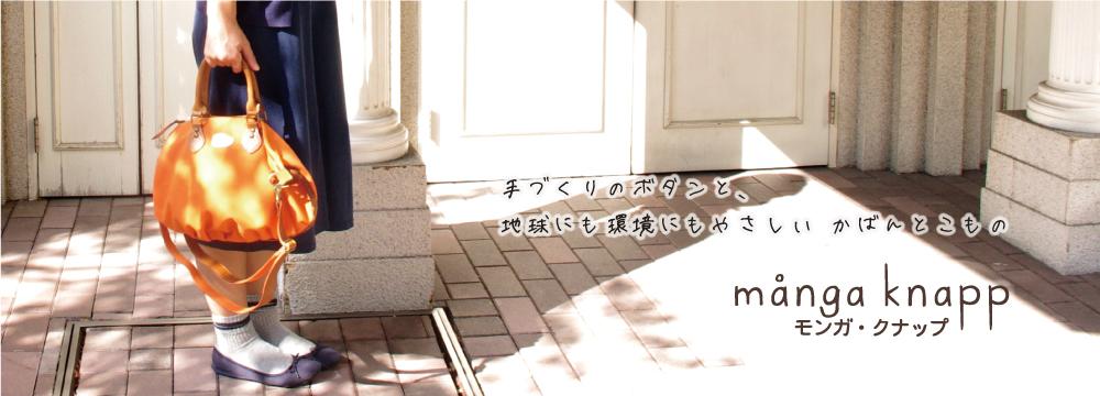 manga knapp - モンガ・クナップ -