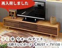 タモ無垢材のテレビ台