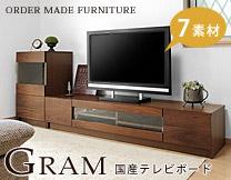 素材が選べる無垢材のテレビ台