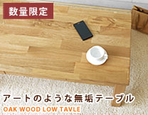 ウォールナット無垢材ローテーブル
