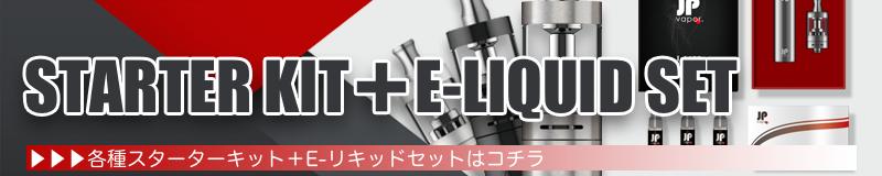 スターターキット+E-Liquidセット