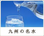 九州の名水