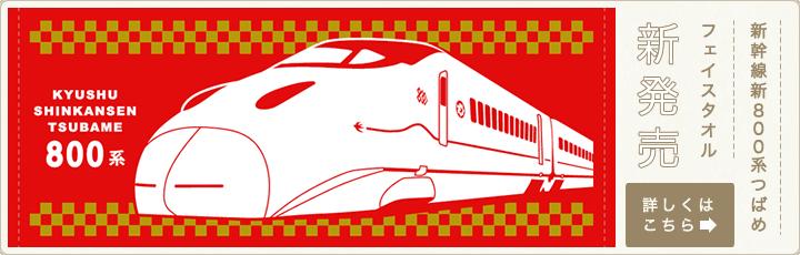 新幹線新800系フェイスタオル