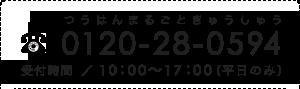 TEL:0120-28-0594