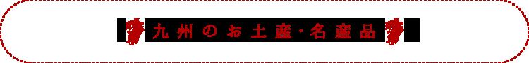 九州のお土産・名産品