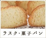 ラスク・菓子パン