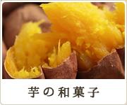 芋の和菓子