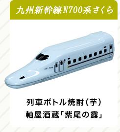 九州新幹線N700系さくらプレミアム列車ボトル焼酎