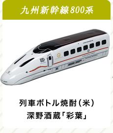 九州新幹線新800系プレミアム列車ボトル焼酎