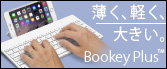 iPad&iPhone6 用 マルチキーボード Bookey Plus
