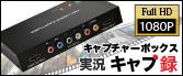 HDMIキャプチャーボックス 実況 キャプ録