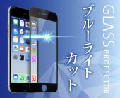iPhone6/6 Plus�� �֥롼�饤�ȥ��å� �վ��ݸ�饹