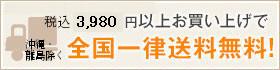 6481円以上お買い上げで全国一律送料無料!