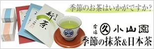 丸久小山園季節のお茶