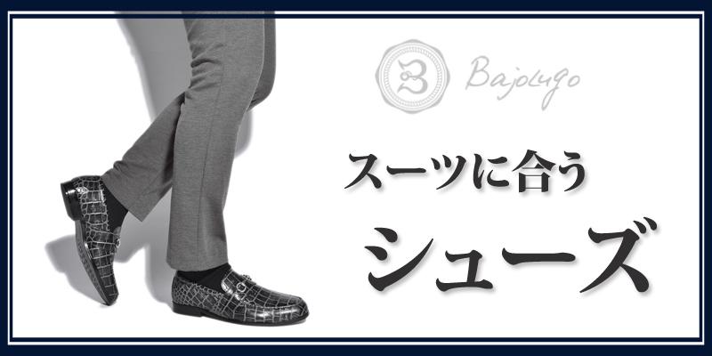 スーツに合う靴