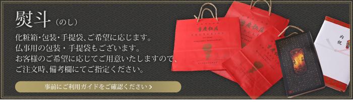 熨斗(のし)・化粧箱・包装・手提袋、ご希望に応じます。仏事用の包装・手提袋もございます。お客様のご希望に応じてご用意いたしますので、ご注文時、備考欄にてご指定ください。事前にご利用ガイドをご確認ください