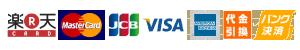楽天カード/Master/JCB/VISA/AMEX/代金引換/楽天バンク決済