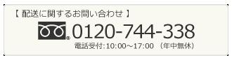 【 配送に関するお問い合わせ 】 0120-744-338 年中無休 電話受付:10:00〜18:00