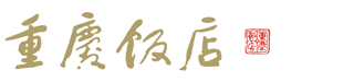 重慶飯店 ロゴ