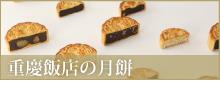 重慶飯店の月餅
