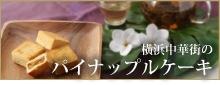 横浜中華街のパイナップルケーキ