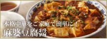 本格中華をご家庭で簡単に!麻婆豆腐醤