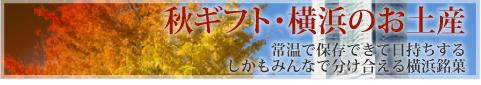 横浜銘菓秋