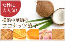 ココナッツ菓子