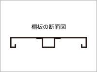棚板の断面図