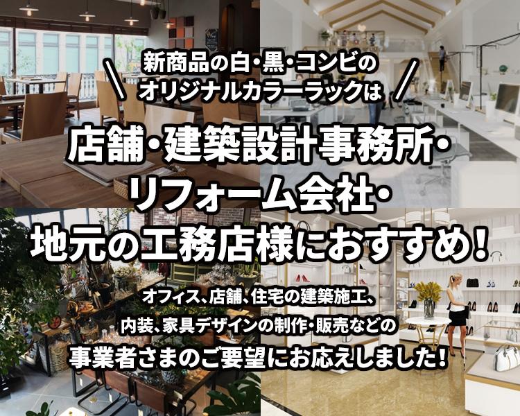新商品の白・黒・コンビの オリジナルカラーラックは 店舗・建築設計事務所・リフォーム会社・ 地元の工務店様におすすめ!