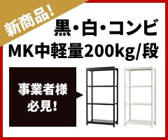 白・黒・コンビカラー MK200kg/段