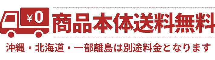 商品本体送料無料 沖縄・北海道・一部離島は別途料金となります