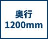 奥行1200mm