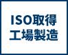 ISO取得工場製造