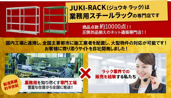 JUKI-RACK(什器ラック)は、業務用スチールラックの専門店です