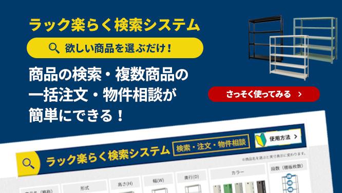 欲しい商品を選ぶだけ!商品の検索・複数商品の一括のご注文・物件相談が簡単にできる!