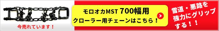 雪道・悪路を強力にグリップする!モロオカMST 700幅用クローラーチェーン!