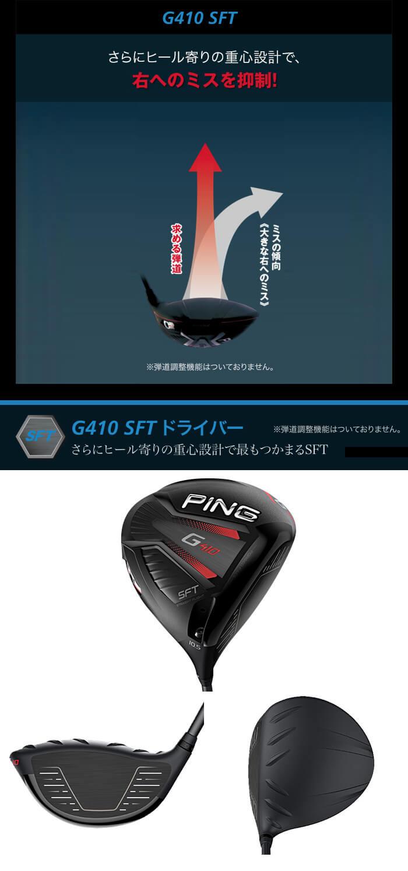 G410 SFT さらにヒール寄りの重心設計で、右へのミスを抑制!