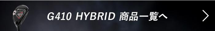 G410 HYBRID 商品一覧へ