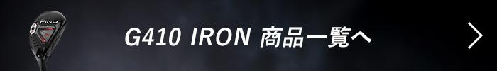 G410 IRON 商品一覧へ