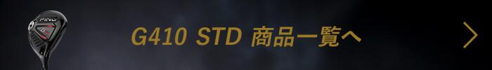 G410 STD 商品一覧へ