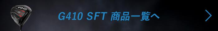 G410 SFT 商品一覧へ