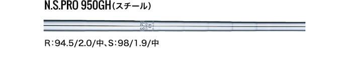N.S. PRO 950GH