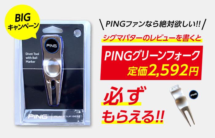 PINGファンなら絶対欲しい!!シグマパターのレビューを書くとPINGグリーンフォーク 定価2,592円 必ずもらえる!!