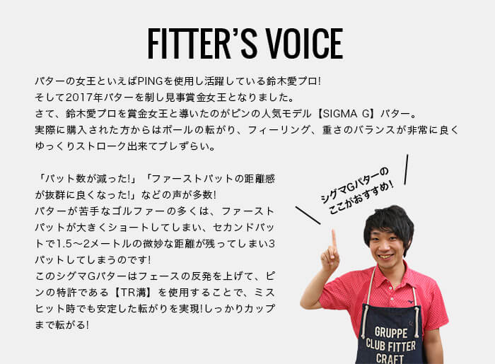 FITTER'S VOICE