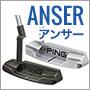 ANSER(アンサー)