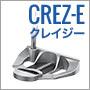 CRAZ-E(クレイジー)