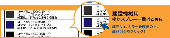 建設機械用塗料スプレー一覧 純正No、カラーを確認の上、商品部分をクリック