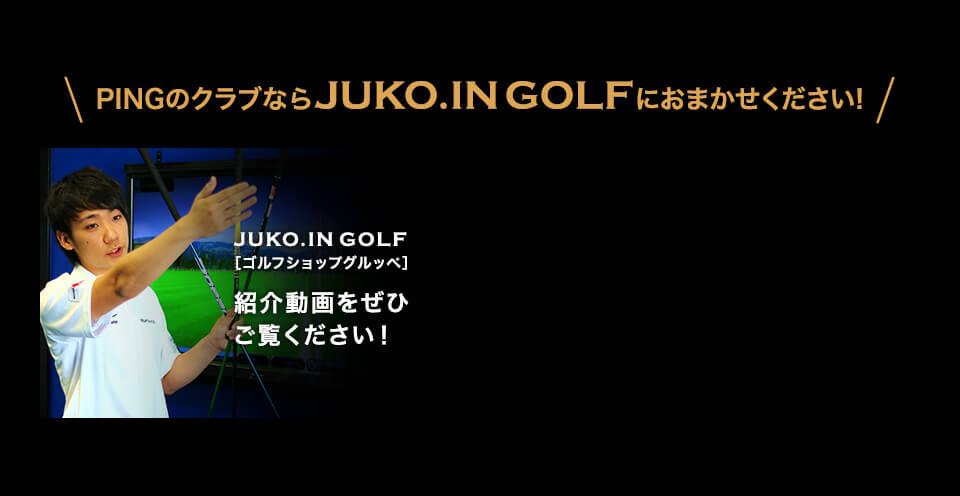 PINGのクラブならJUKO.IN GOLFにおまかせください!
